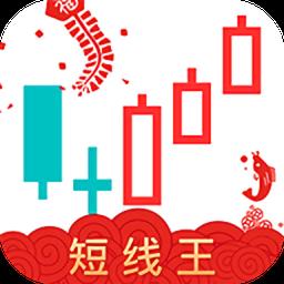 短线王手机版app下载_短线王手机版app最新版免费下载