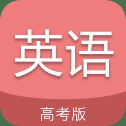 高考英语通手机版app下载_高考英语通手机版app最新版免费下载