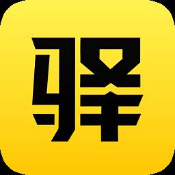 驿公里洗车app下载_驿公里洗车app最新版免费下载