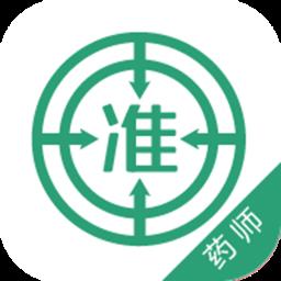 执业药师准题库app下载_执业药师准题库app最新版免费下载