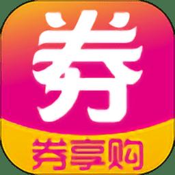 劵享购app下载_劵享购app最新版免费下载