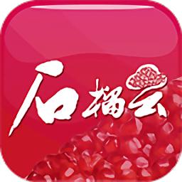 石榴云交通安全答题平台app下载_石榴云交通安全答题平台app最新版免费下载