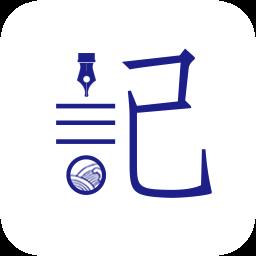 每日记事本app下载_每日记事本app最新版免费下载