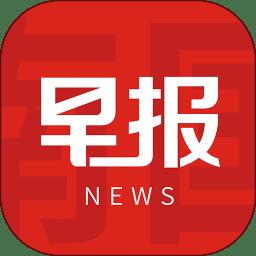 南国早报手机客户端app下载_南国早报手机客户端app最新版免费下载