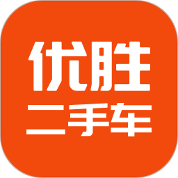 优胜二手车app下载_优胜二手车app最新版免费下载