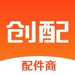 创配配件商app下载_创配配件商app最新版免费下载