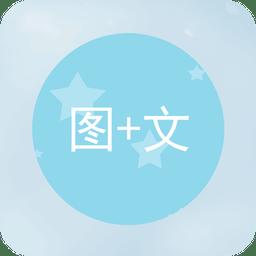 图片加文字appapp下载_图片加文字appapp最新版免费下载