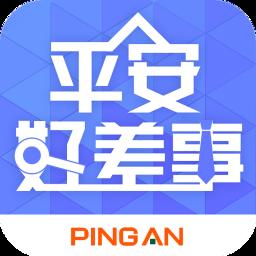 平安好差事app下载_平安好差事app最新版免费下载