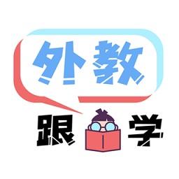 跟外教学英语app下载_跟外教学英语app最新版免费下载