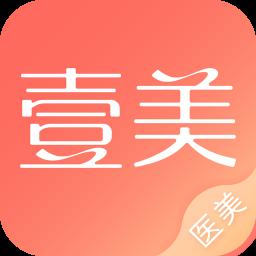 壹美美容app下载_壹美美容app最新版免费下载