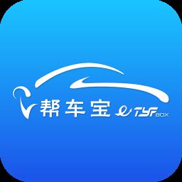 帮车宝app下载_帮车宝app最新版免费下载