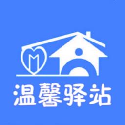 温馨驿站app下载_温馨驿站app最新版免费下载