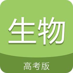 高考生物通app下载_高考生物通app最新版免费下载
