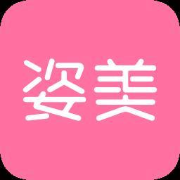 姿美汇app下载_姿美汇app最新版免费下载