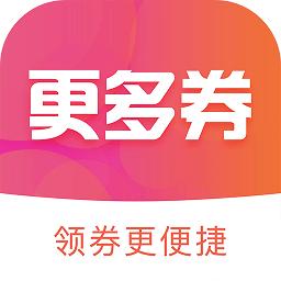 更多券app下载_更多券app最新版免费下载