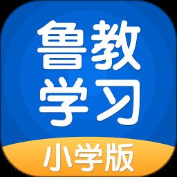 鲁教学习app下载_鲁教学习app最新版免费下载
