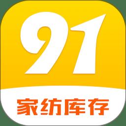 91家纺库存app下载_91家纺库存app最新版免费下载