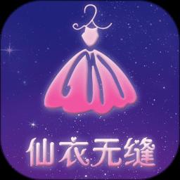 仙衣无缝app下载_仙衣无缝app最新版免费下载