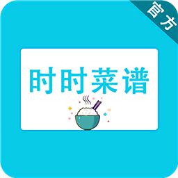时时菜谱appapp下载_时时菜谱appapp最新版免费下载