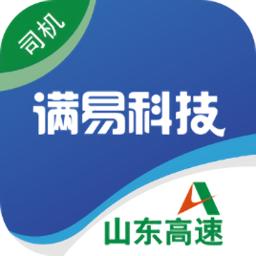 满易运司机端appapp下载_满易运司机端appapp最新版免费下载