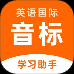 英语音标助手appapp下载_英语音标助手appapp最新版免费下载