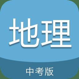 中考地理通软件app下载_中考地理通软件app最新版免费下载