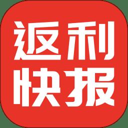 返利快报appapp下载_返利快报appapp最新版免费下载