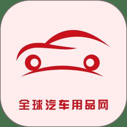 全球汽车用品网app下载_全球汽车用品网app最新版免费下载