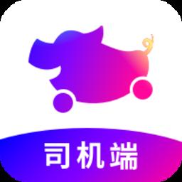 花小猪车主车司机端app下载_花小猪车主车司机端app最新版免费下载