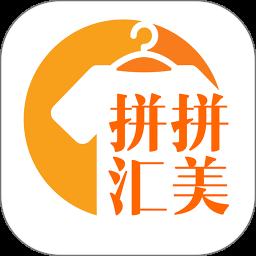 拼拼汇美app下载_拼拼汇美app最新版免费下载