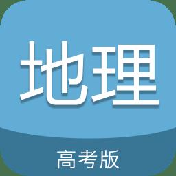 高考地理通软件app下载_高考地理通软件app最新版免费下载