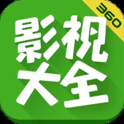 360影视大全纯净版软件app下载_360影视大全纯净版软件app最新版免费下载