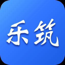 乐筑网app下载_乐筑网app最新版免费下载