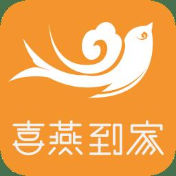 喜燕到家app下载_喜燕到家app最新版免费下载