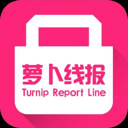 萝卜线报(优惠购物)app下载_萝卜线报(优惠购物)app最新版免费下载