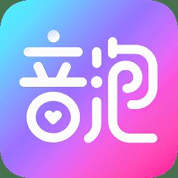 音泡语音社区app下载_音泡语音社区app最新版免费下载