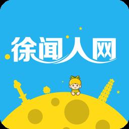 徐闻人网app下载_徐闻人网app最新版免费下载