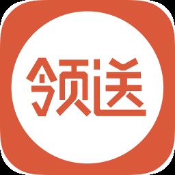 领送社交电商app下载_领送社交电商app最新版免费下载