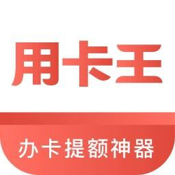 用卡王app下载_用卡王app最新版免费下载