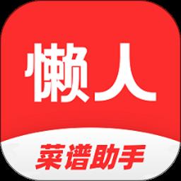 懒人菜谱助手手机软件app下载_懒人菜谱助手手机软件app最新版免费下载