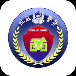 社区智慧警务平台app下载_社区智慧警务平台app最新版免费下载