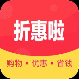 折惠啦app下载_折惠啦app最新版免费下载
