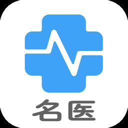 北京名医挂号网app下载_北京名医挂号网app最新版免费下载