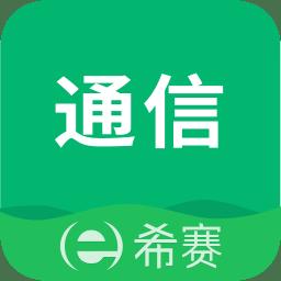 全国通信工程师考试app下载_全国通信工程师考试app最新版免费下载