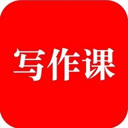 来听写作课app下载_来听写作课app最新版免费下载