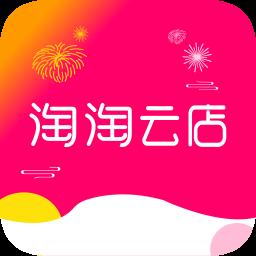 淘淘云店app下载_淘淘云店app最新版免费下载