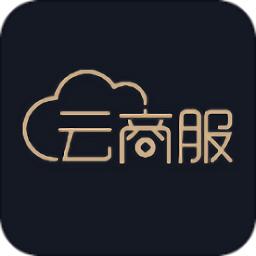 云商服平台软件app下载_云商服平台软件app最新版免费下载