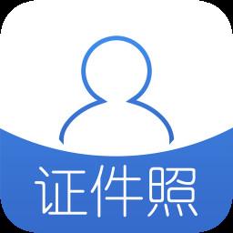 自助证件照软件app下载_自助证件照软件app最新版免费下载