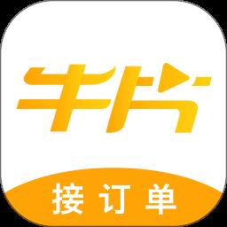 牛片接单app下载_牛片接单app最新版免费下载