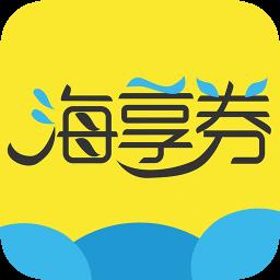 海享券商城app下载_海享券商城app最新版免费下载